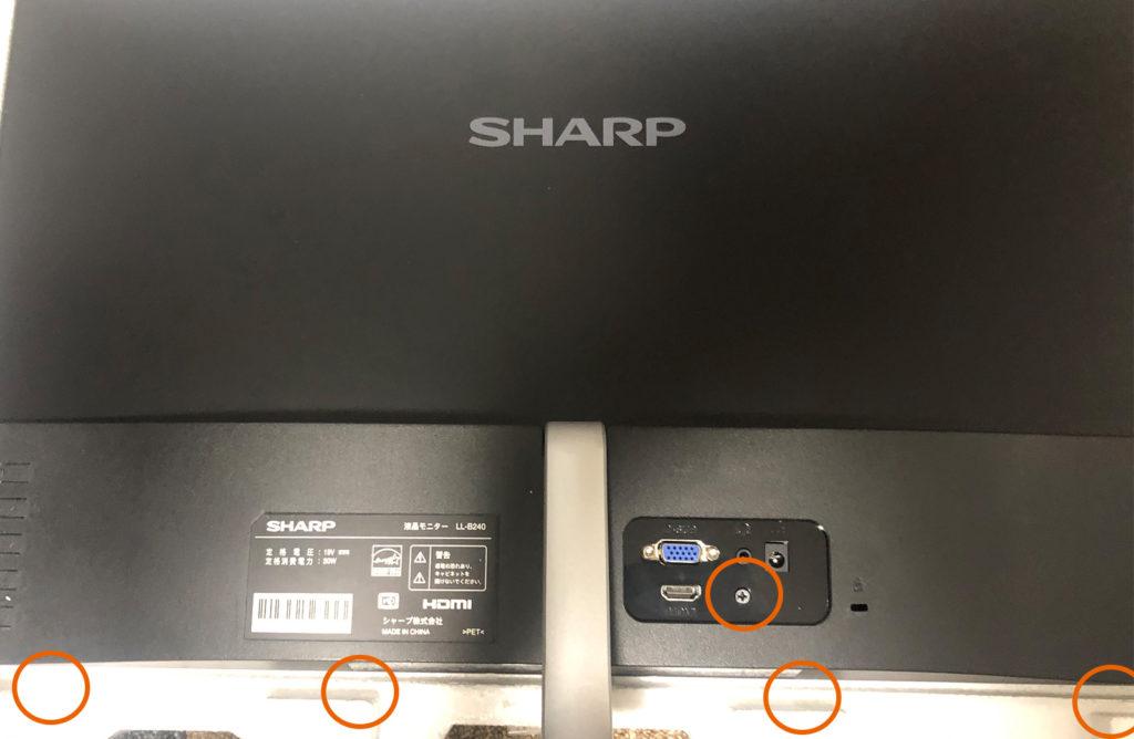 SHARP LL-B240ビスの位置